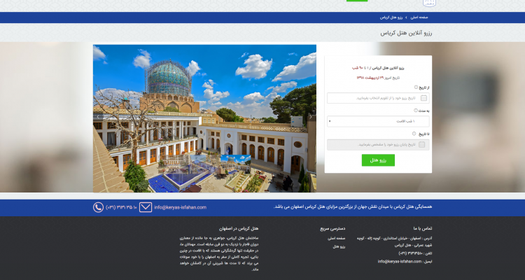 Reservation Page