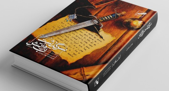 Ab o Atash Story book cover design