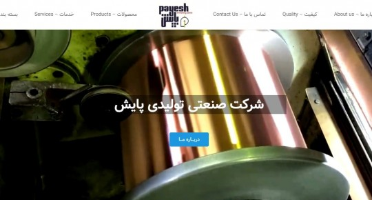 Payesh Industrial Group Website